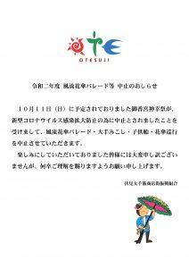 令和二年度 風流花傘パレード ほか 中止のお知らせ