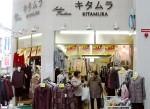 〜今と昔〜キタムラ洋品店