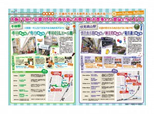 京阪沿線 ぶらり「商店街めぐりスタンプラリー」