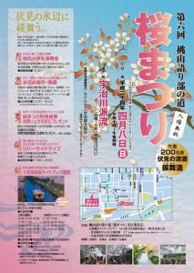 桜まつり開催のお知らせ