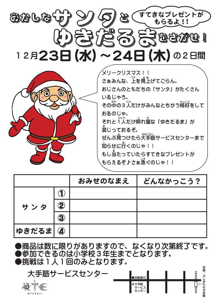 おかしな「サンタ」と「ゆきだるま」をさがせ! ~2015~