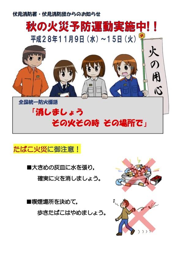『秋の火災予防運動実施中‼︎』のお知らせ