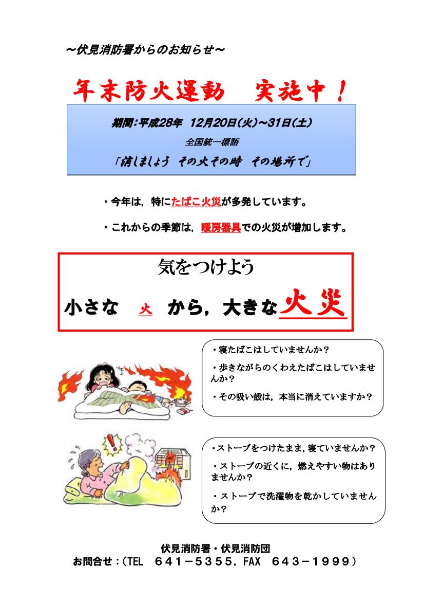 『年末防火運動実施中!』平成28年 〜伏見消防署からのお知らせ〜