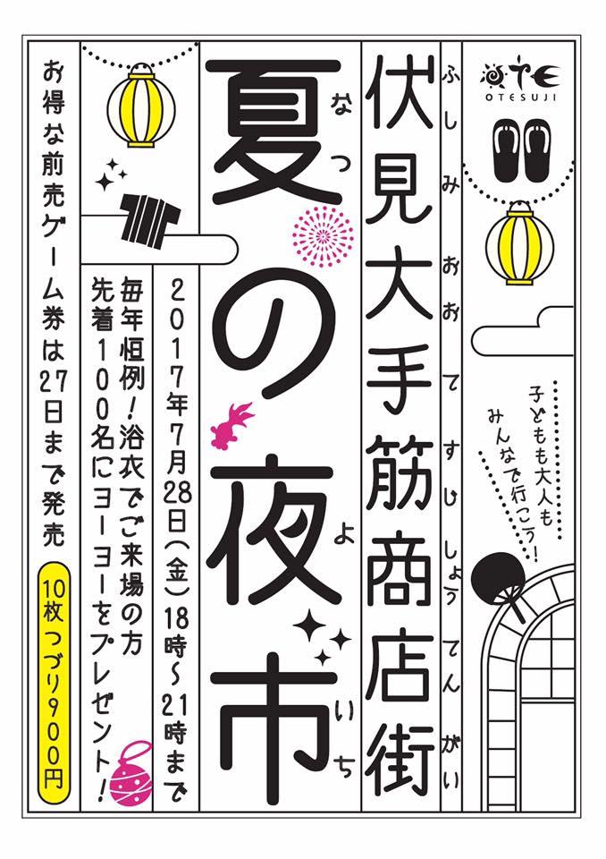 7月28日(金)18:00~ H29年度 伏見7商店街合同 『夏の夜市』開催のお知らせ