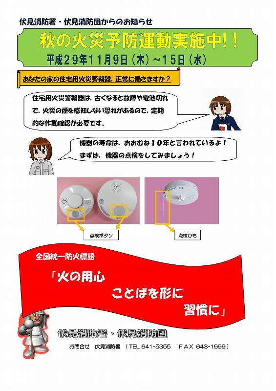 秋の火災予防運動実施中!!~伏見消防署・伏見消防団からのお知らせ~
