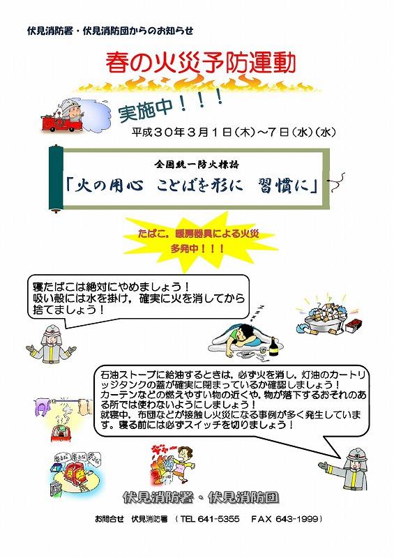 春の火災予防運動実施中!!~伏見消防署・伏見消防団からのお知らせ~