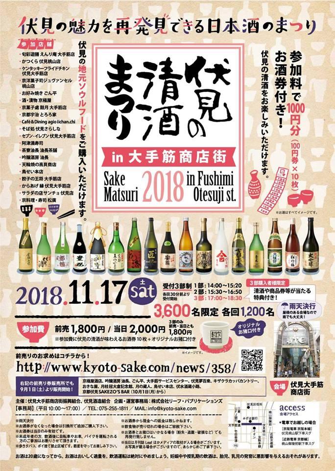 2018年11月17日(土)伏見の清酒まつりin大手筋商店街開催決定!